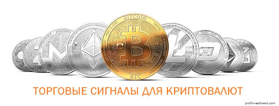 сигналы для криптовалют