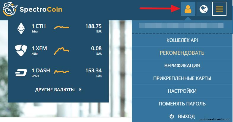 настройки аккаунта Spectrocoin.com