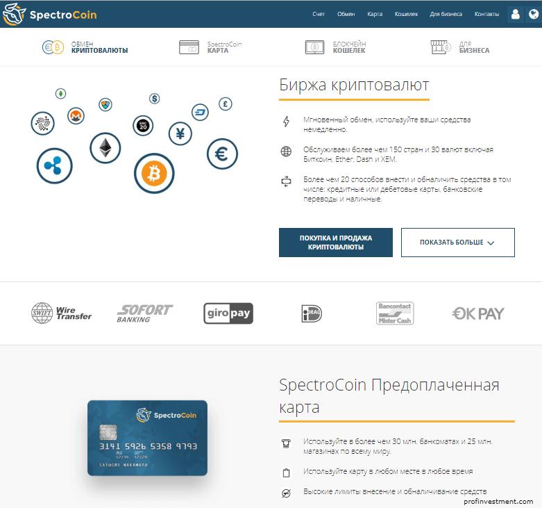 Spectrocoin сайт официальный