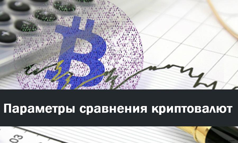 параметры сравнения криптовалют