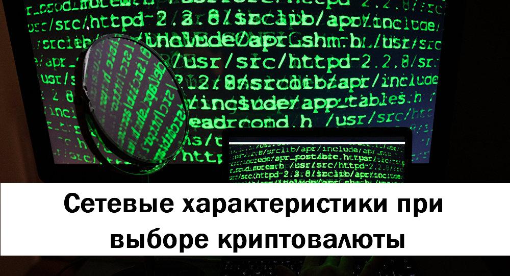 характеристики при выборе криптовалюты