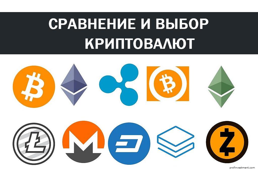 сравнение криптовалют и выбор