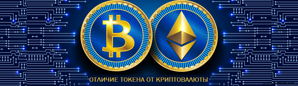 Отличия токенов от криптовалют