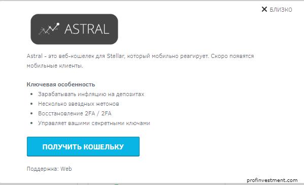 Astral кошелёк для криптовалюты