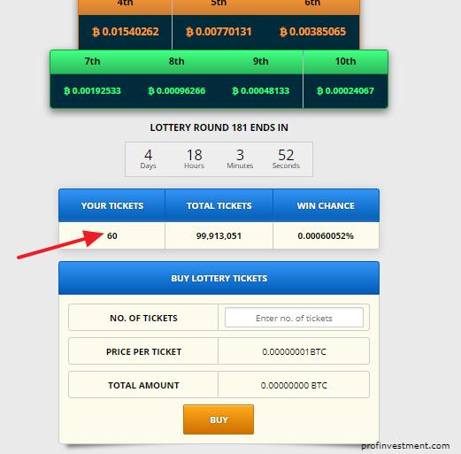 условия биткоин лотереи