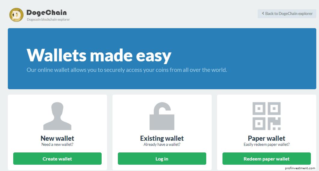 регистрация онлайн кошелька Dogecoin