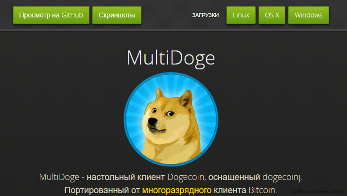 Кошелёк MultiDoge Wallet