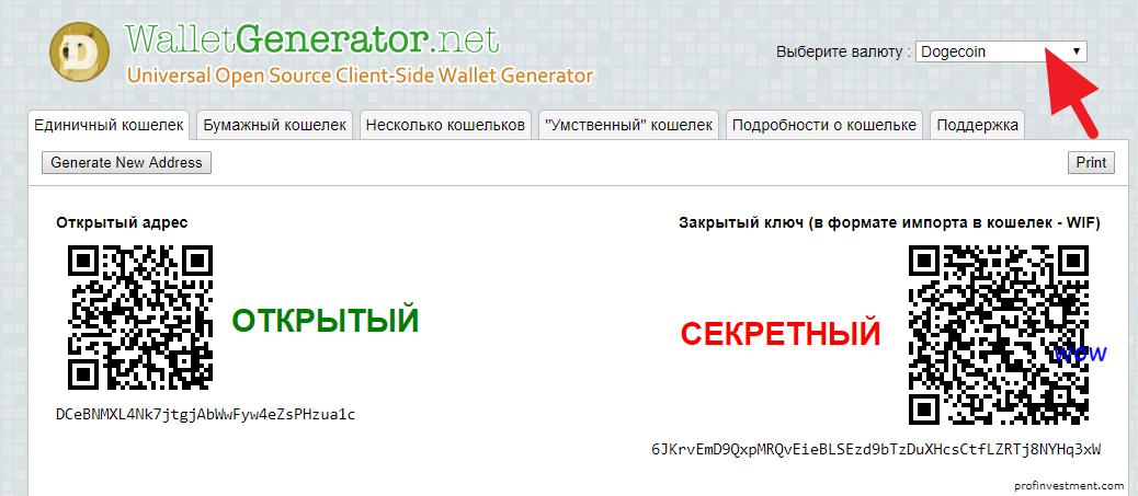генерация ключа и адреса Dogecoin