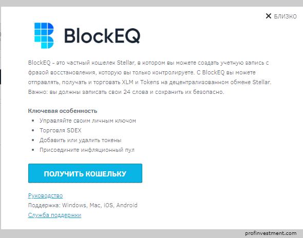 BlockEQ для хранения стеллар
