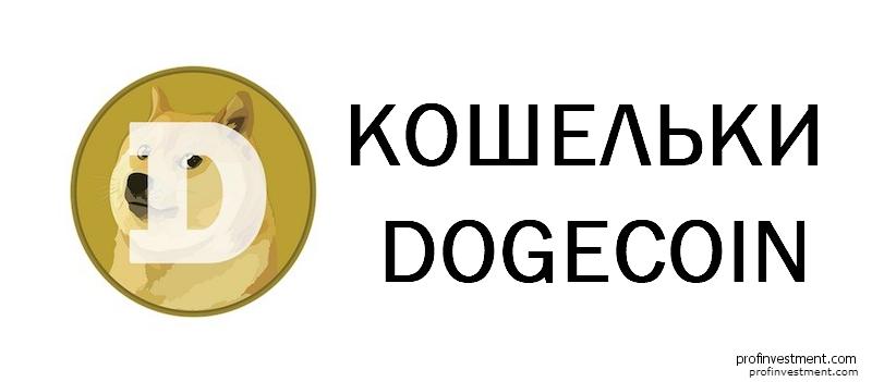 кошельки Dogecoin