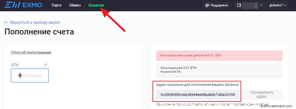 Вывод Ethereum через биржу