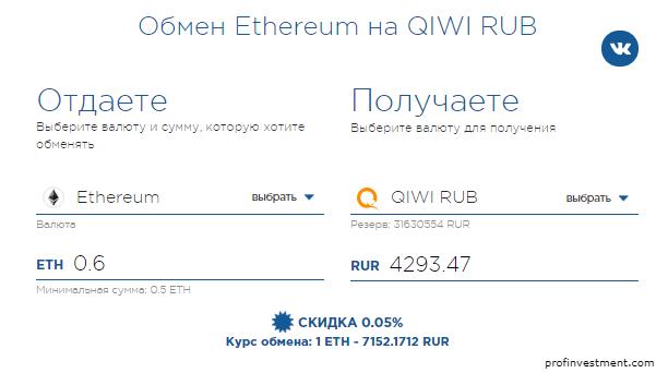 обмен ethereum на qiwi