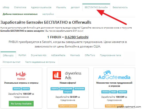 получение бесплатной криптовалюты на сайте faucethub