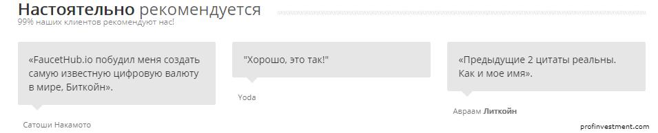 Отзывы FaucetHub io