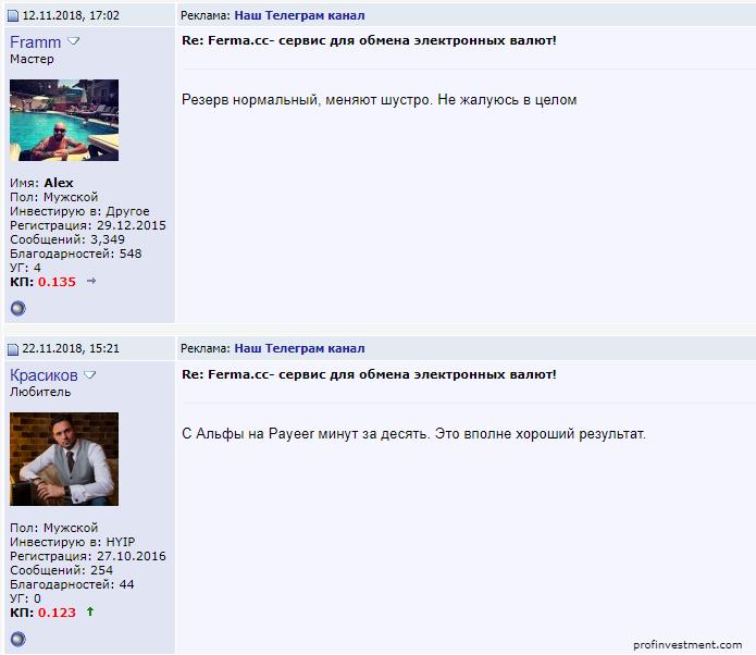 комментарии на ммгп