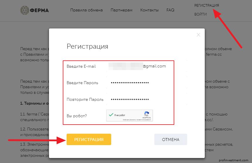 регистрация на сайте Ferma cc