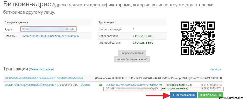 проверка перевода ,биткоинов с blockchain