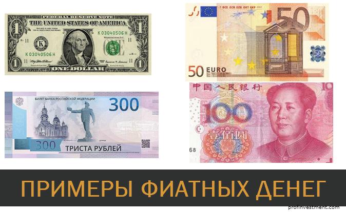 Примеры фиатных денег