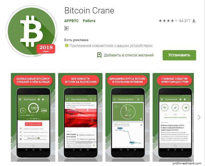 Bitcoin Crane заработок сатоши
