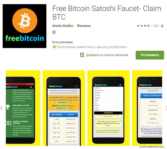 мобильное приложение free bitcoin