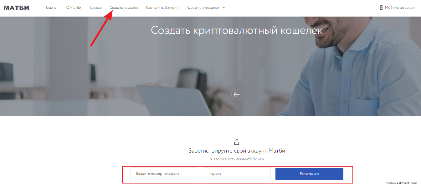koshelek-matbea-com-registraciy.png