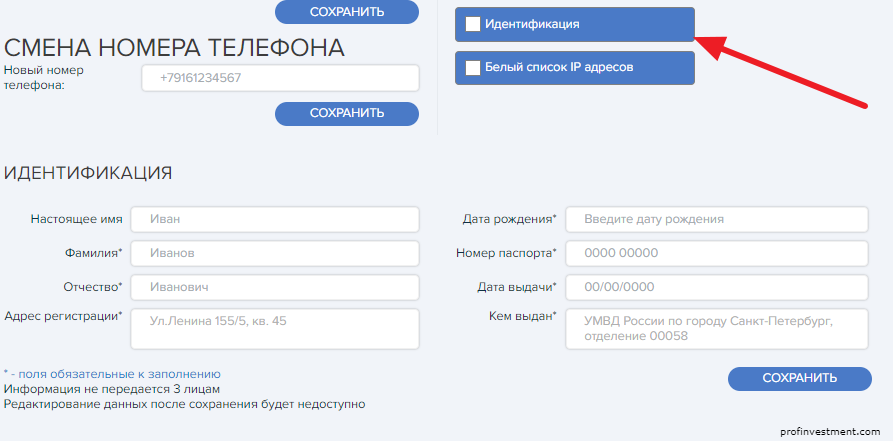 matbi-lichnyj-kabinet-identificaciy.png
