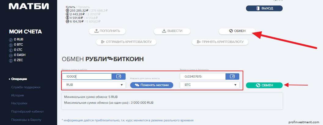 обменять рубли на биткоин