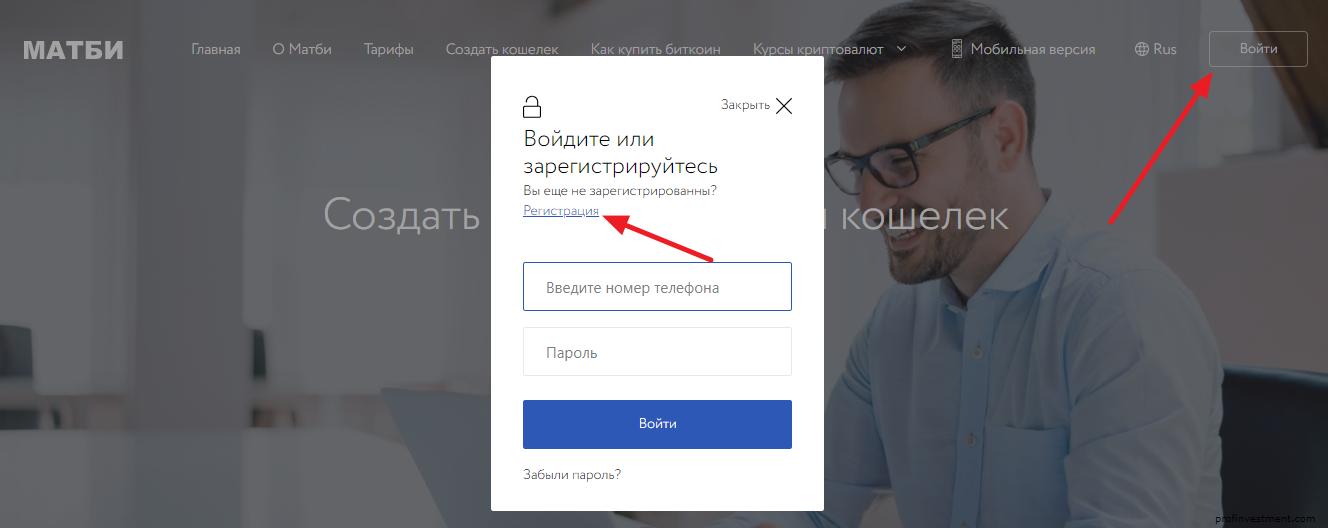 регистрация на сайте matbea.com