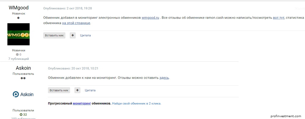 отзыв на форумах