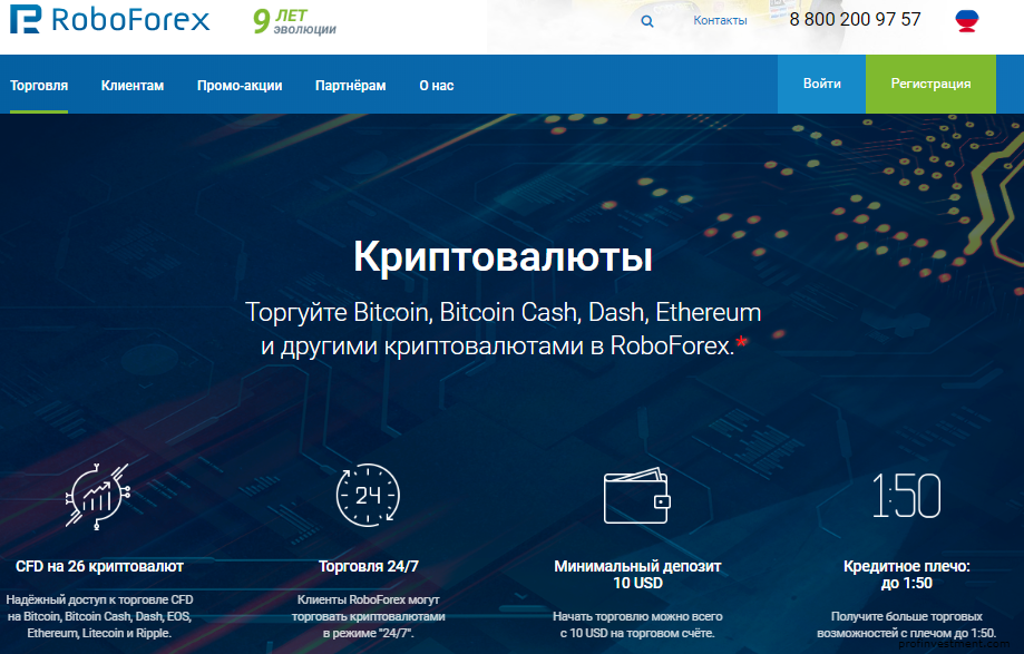 торговля cryptocurrency у брокера Roboforex