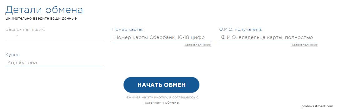 Биткоин обменять qiwi в рубли сбербанк