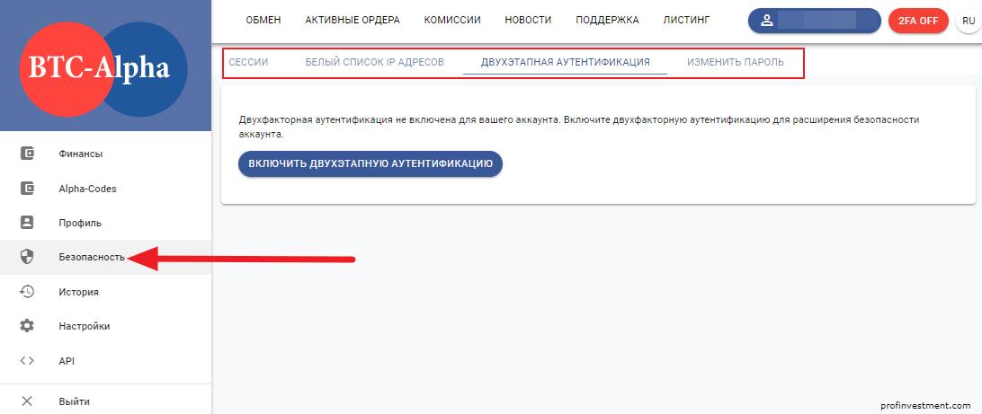 безопасность криптобиржи alpha