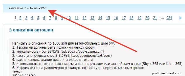 преимущества биржи контента etxt.ru
