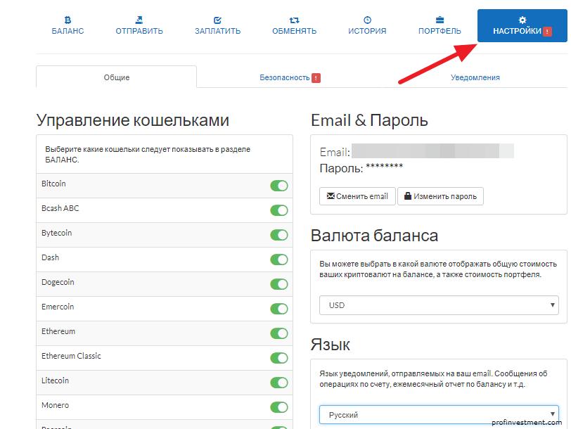 общие настройки сайта cryptonator.com