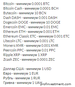 минимальные суммы на обмен