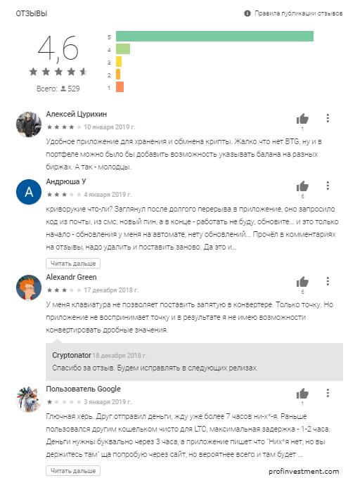 Отзывы на Криптонатор