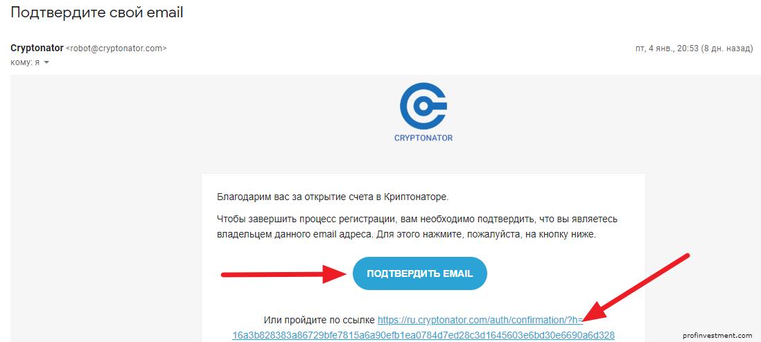 зарегистрироваться в на официальном сайте cryptonator.com