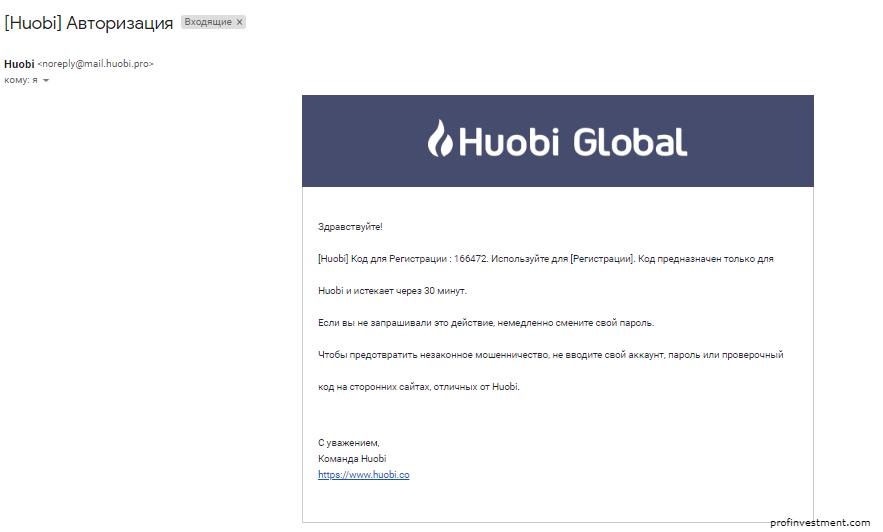 зарегистрироваться на бирже Huobi