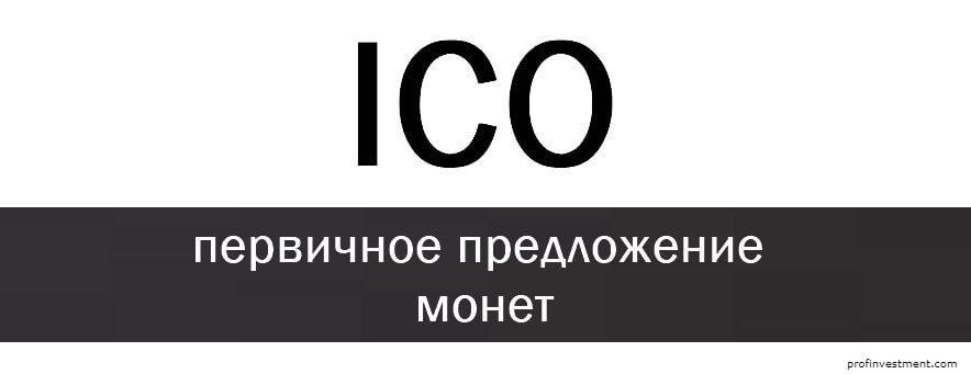 ICO криптовалют и баунти