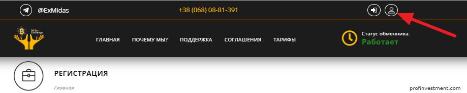 регистрация на сайте обменника Midas