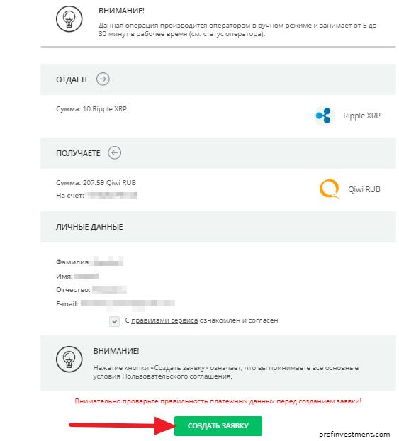 подтверждение заявки на обмен в Midas exchange