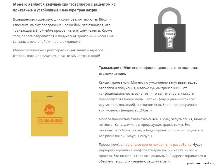 Особенности криптовалюты monero
