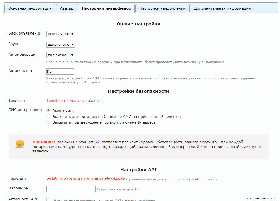 настройка интерфейса etxt.ru