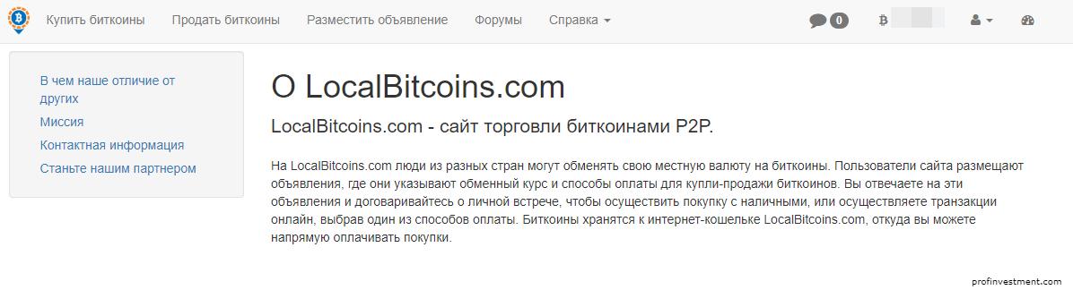 крипто торговля на localbitcoins