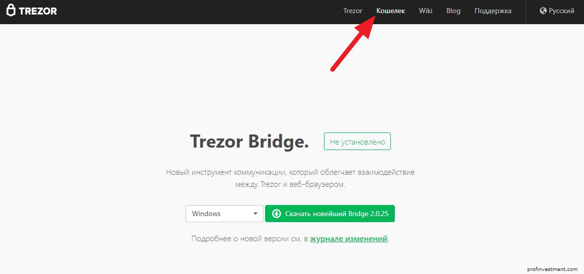 Инструкция по установке Trezor Bridge