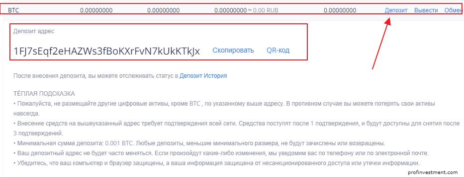 внести депозит на крипто адрес