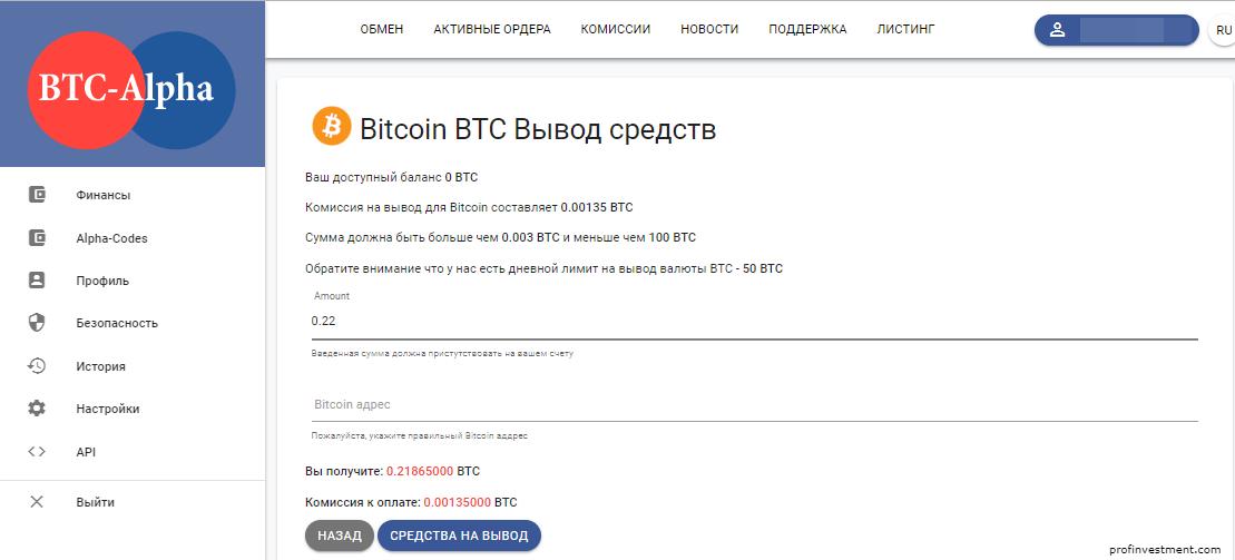 ОбменникВС - онлайн обмен электронных валют Вывод и
