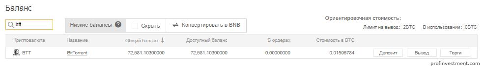 просмотр баланс токена btt