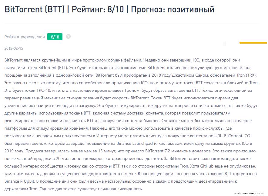 перспективы криптовалюты BTT Bittorent и прогноз