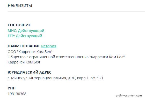 юридическая регистрация криптобиржи Currency com